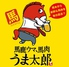 馬鹿ウマ、馬肉 うま太郎のロゴ