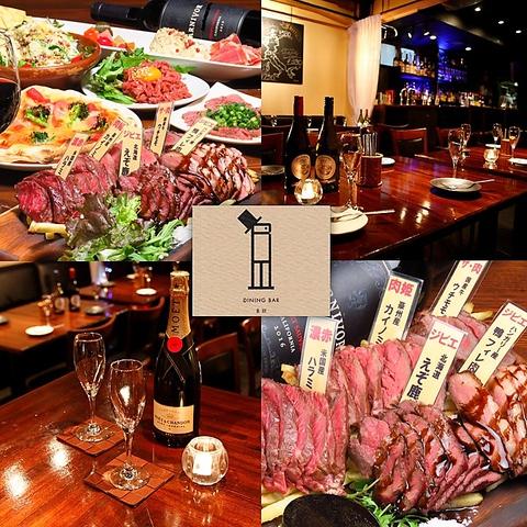 肉バル ビースリー 新宿東口店