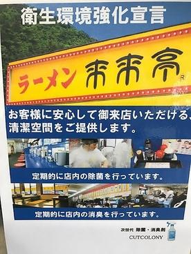 来来亭 膳所店の雰囲気1