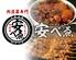 大衆食堂 安べゑ 浜松鍛冶町店のロゴ