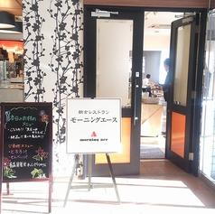 モーニングエース 青森駅県庁通店の写真