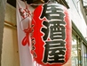 笑酔 六ケン亭のおすすめポイント1