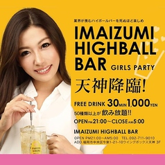 IMAIZUMI HIGHBALL BAR イマイズミ ハイボールバーの写真