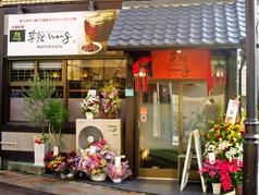 菜館 wongの写真