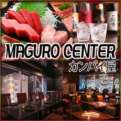 マグロセンター MAGURO CENTER カンパイ屋 新宿本店の写真