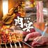 個室居酒屋 肉宴 川崎駅前店のロゴ