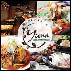 肉バル 麺ダイニング ユマ YUMA 新橋本店