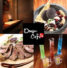 Dragon Cafe ドラゴンカフェの写真