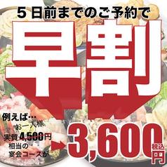 月の宴 沼津南口駅前店のおすすめ料理1