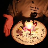 ◆特別な記念日・誕生日をさらに思い出に残る一日に♪