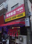 十五万石ラーメン 亀川店 大分のグルメ