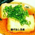料理メニュー写真揚げ出し豆腐