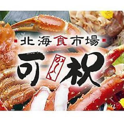 カニやお寿司も堪能できる『 可祝 』へようこそ♪◆ お昼の集まりも大歓迎です◆