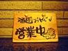 三谷うなぎ屋 高茶屋店のおすすめポイント2