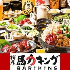 桜屋 馬力キング 小倉店のおすすめ料理1
