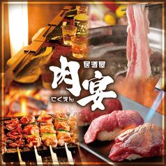 個室居酒屋 肉宴 川崎駅前店の写真
