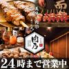肉串 肉乃 nikuno 新橋店