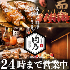 肉串 肉乃 nikuno 新橋店の写真