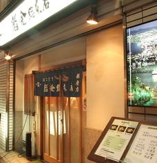 はこだて 鮨金総本店 東京銀座店の写真