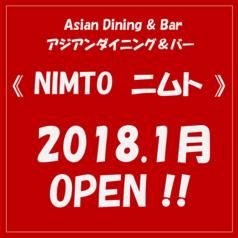asian dining&bar NIMTO アジアンダイニング&バー ニムト 大塚本店の写真