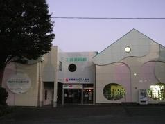 美遊館の写真