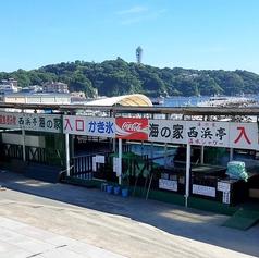 西浜亭の写真
