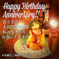 【個室】人気の誕生日特典☆是非ご利用下さい!