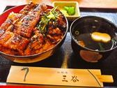 三谷うなぎ屋 高茶屋店のおすすめ料理2