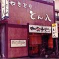 昭和47年の開店当時の外観