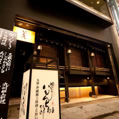 個室 いもんちゅ 別邸 四日市駅前店の雰囲気1