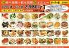 土鍋・大餃子 東浦和店のおすすめポイント1