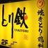 とり鉄 赤坂店のロゴ