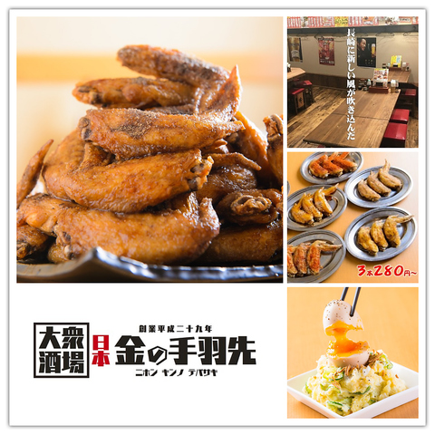 Taishu Sake shop ba nipponkinnotebasaki image