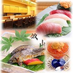 寿司割烹 牧山の写真