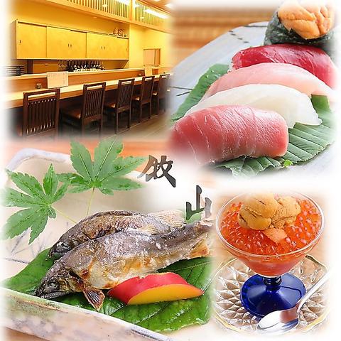 寿司割烹 牧山