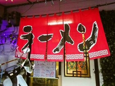 十五万石ラーメン 亀川店の雰囲気1