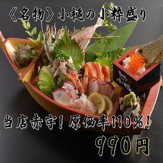 うちでの小槌 佐賀 鍋島店のおすすめポイント1