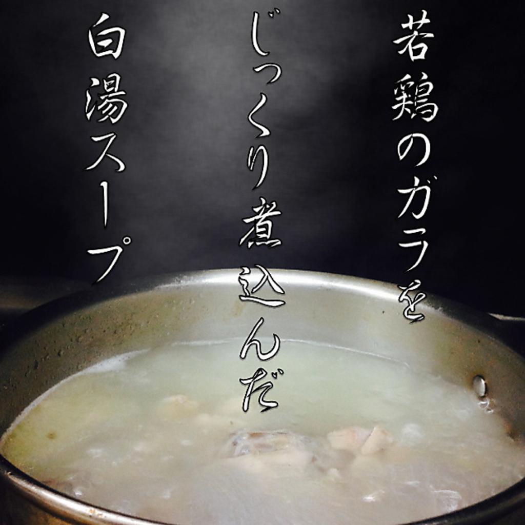 若鶏のガラをじっくり煮込んでうまみをだした『鶏白湯スープの鍋』を是非一度お召し上がりくださ。