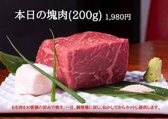 本日の塊肉(200g)