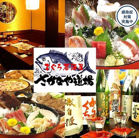 【感染症対策実施中】豊富なマグロ料理と静岡の地酒が魅力♪