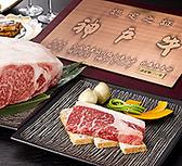 鉄板焼 天王洲 第一ホテル東京シーフォートのおすすめ料理3