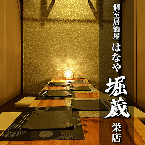 栄◆歓送迎会◆全席ほり炬燵個室の贅沢空間♪