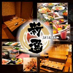 完全個室 居酒屋 新選 shinsen 新橋店の写真