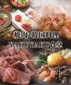 韓国 焼肉 YAKUYAKU食堂の詳細