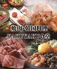 韓国 焼肉 YAKUYAKU食堂の写真