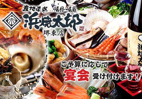 浜焼太郎 堺東店