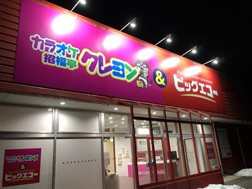 ビッグエコー BIG ECHO & クレヨン 福島伊達店の雰囲気1