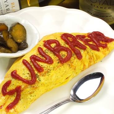 CAFE BAR SUNBRER サンブラーのおすすめ料理1