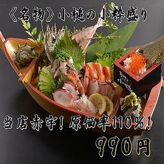 うちでの小槌 佐賀 鍋島店のおすすめ料理1