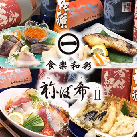 食楽和彩 祢ぼ希2